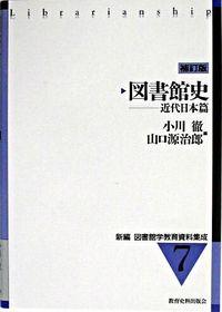 新編図書館学教育資料集成 7 補訂版