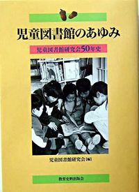 児童図書館のあゆみ / 児童図書館研究会50年史