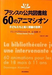 フランスの公共図書館60のアニマシオン / 子どもたちと拓く読書の世界!