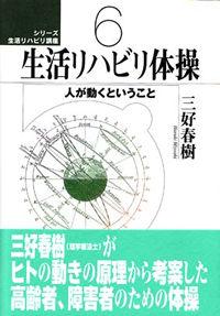 シリーズ生活リハビリ講座 6