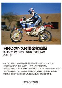 HRCのNXR開発奮戦記―ホンダ パリ・ダカールラリーの挑戦 1986-1989