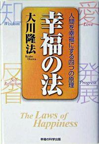 幸福の法 / 人間を幸福にする四つの原理