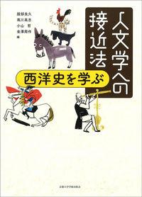 人文学への接近法 / 西洋史を学ぶ