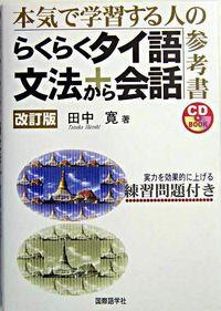 らくらくタイ語文法+会話 改訂版