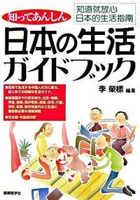 日本の生活ガイドブック―知道就放心日本的生活指南