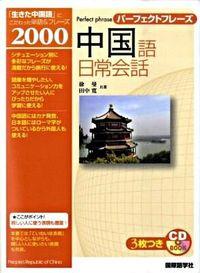 中国語日常会話 : パーフェクトフレーズ