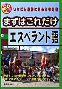 まずはこれだけエスペラント語 (CDブック)