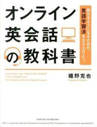 オンライン英会話の教科書 / 話せるようになるための、英語学習法を立ち上げよう。