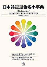 日中韓常用色名小事典