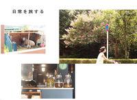 日常を旅する / 中央線三鷹~立川エリアを楽しむガイドブック