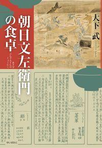 朝日文左衛門の食卓