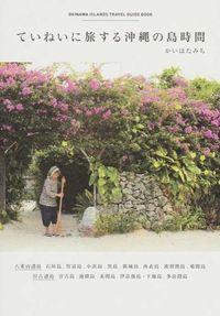 ていねいに旅する沖縄の島時間 / OKINAWA ISLANDS TRAVEL GUIDE BOOK