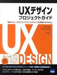 UXデザインプロジェクトガイド / 優れたユーザエクスペリエンスデザインを実現するために
