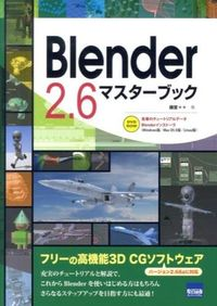 Blender 2.6マスターブック