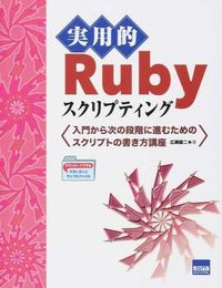 実用的Rubyスクリプティング / 入門から次の段階に進むためのスクリプトの書き方講座