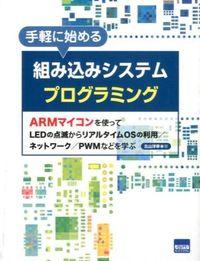 手軽に始める組み込みシステムプログラミング / ARMマイコンを使ってLEDの点滅からリアルタイムOSの利用/ネットワーク/PWMなどを学ぶ