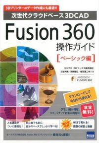 Fusion 360操作ガイド ベーシック編 / 次世代クラウドベース3DCAD