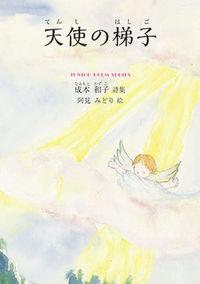 天使の梯子 / 成本和子詩集
