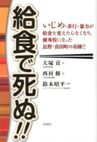 給食で死ぬ!!―いじめ・非行・暴力が給食を変えたらなくなり、優秀校になった長野・真田町の奇跡!!