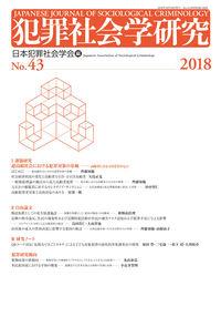 犯罪社会学研究43号