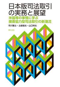 日本版司法取引の実務と展望