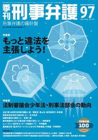 季刊 刑事弁護97号