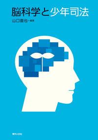 脳科学と少年司法