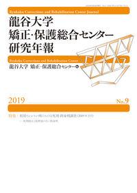 龍谷大学矯正・保護総合センター研究年報第9号