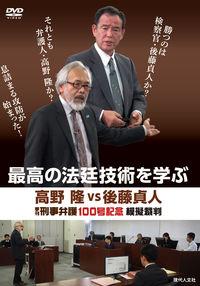 [DVD]最高の法廷技術を学ぶ 高野隆vs後藤貞人
