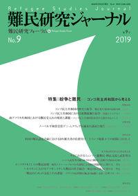 難民研究ジャーナル第9号