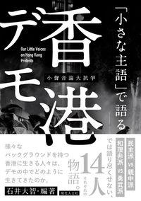 「小さな主語」で語る香港デモ