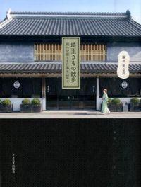 埼玉きもの散歩 / 絹の記憶と手仕事を訪ねて