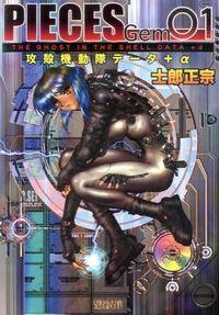 PIECES Gem 01 / 攻殻機動隊データ+α