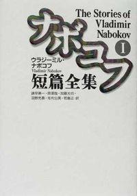 ナボコフ短篇全集 1(9784878933677)