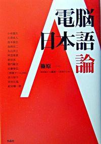 篠原一『電脳日本語論』表紙