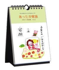 佐々木恵未メモリアル作品カレンダー あったか家族日めくり美術館 第2巻の表紙画像