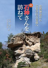 続石神さんを訪ねて~出雲神話から石見の巨石信仰へ