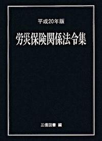 労災保険関係法令集 平成20年版