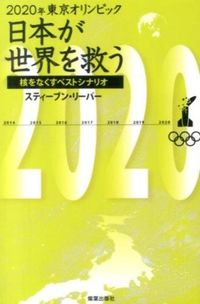 日本が世界を救う / 核をなくすベストシナリオ