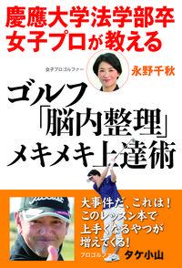 慶應大学法学部卒女子プロが教える ゴルフ「脳内整理」メキメキ上達術