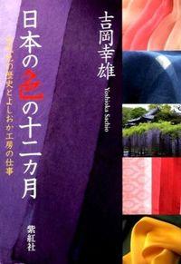 日本の色の十二カ月