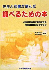 先生と司書が選んだ調べるための本―小学校社会科で活用できる学校図書館コレクション