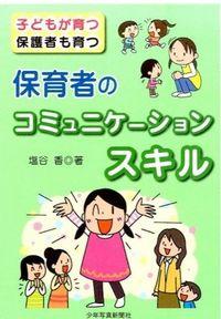 保育者のコミュニケーションスキル / 子どもが育つ保護者も育つ