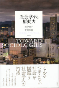 社会学する原動力
