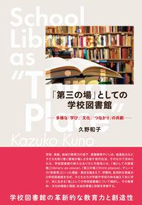 「第三の場」としての学校図書館 / 多様な「学び」「文化」「つながり」の共創