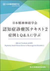 日本精神神経学会認知症診療医テキスト2