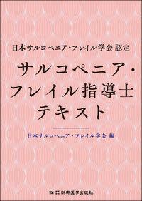 日本サルコペニア・フレイル学会認定 サルコペニア・フレイル指導士テキスト