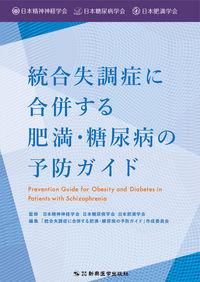 統合失調症に合併する肥満・糖尿病の予防ガイド