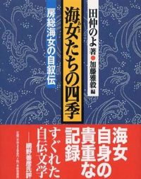 海女たちの四季 増補改訂版 / 房総海女の自叙伝