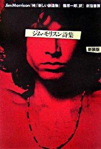 Morrison,Jim/篠原一郎/MorrisonJamesDouglas/ほか『ジム・モリスン詩集』表紙